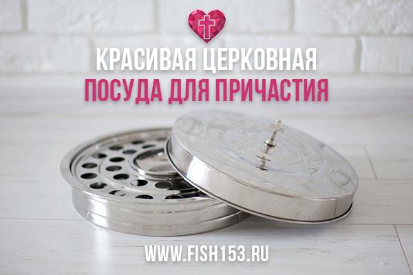 Красивая церковная посуда дляпричастия