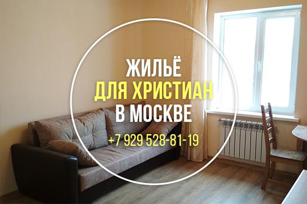 Жилье дляхристиан вМоскве