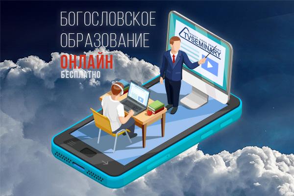 Богословское образование онлайн