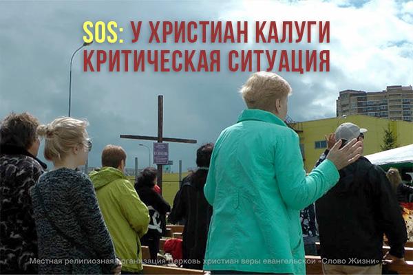 Христиан Калуги выгнали изсвоего здания