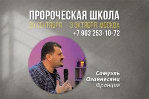 Самуэль Оганнесянц. Пророческая школа вМоскве