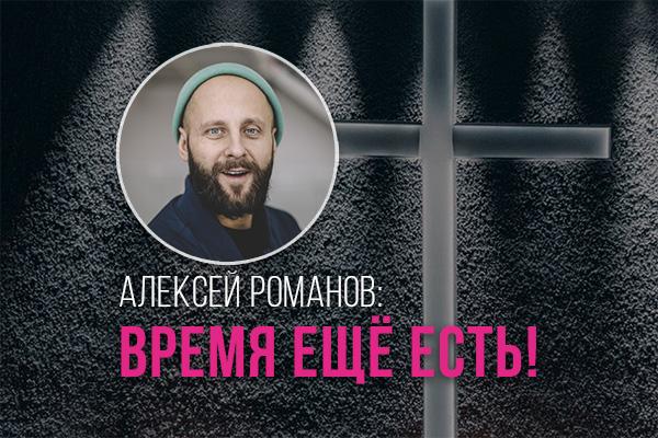 Алексей Романов: Время еще есть!