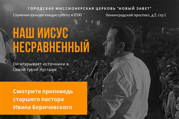 Служение пробуждения вМоскве