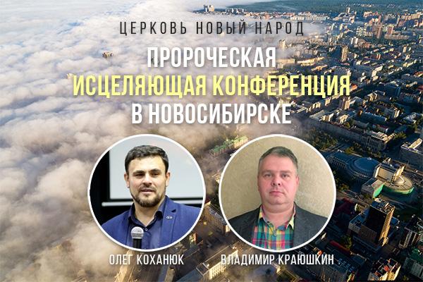 Новосибирск. Пророческая исцеляющая конференция