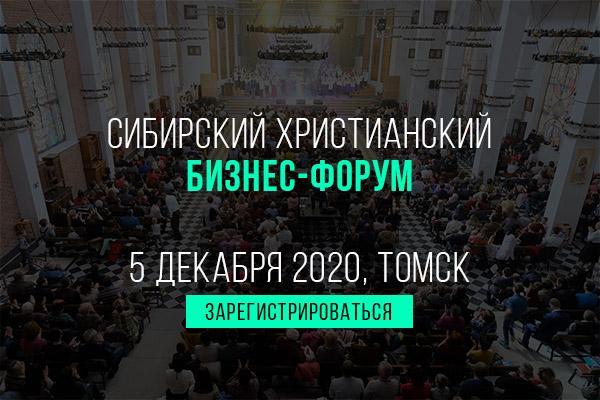 Сибирский христианский бизнес-форум