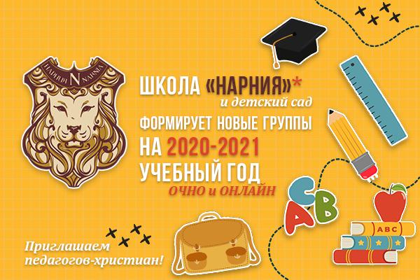 Школа Нарния: новые группы 2020–2021