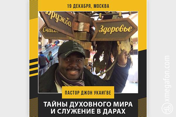 Пастор Джон Укаигве вМоскве