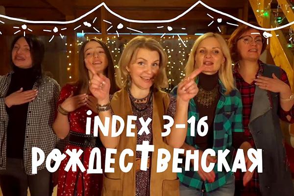 Рождественская. Новый клип группы INDEX3-16