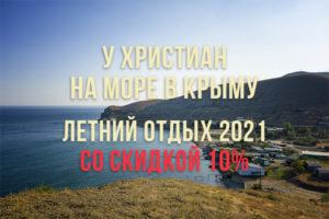 Отдыхаем вКрыму и экономим бюджет