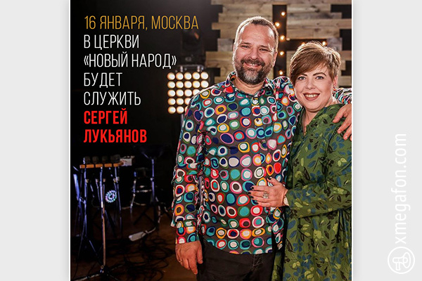 Сергей Лукьянов будет вМоскве 16января