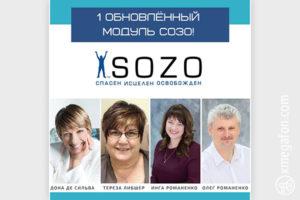 Базовый курс СОЗО соснователями служения