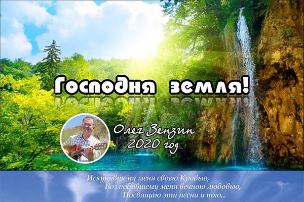 Олег Зензин. Песня «Господня земля»