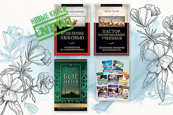 Новые книги: пасторам, свидетельства, подросткам