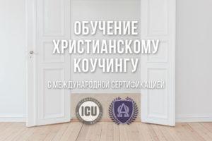 Обучение коучингу смеждународной сертификацией