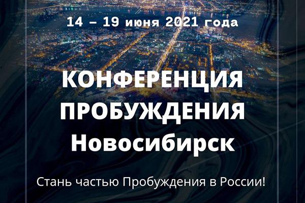 Конференция пробуждения вНовосибирске