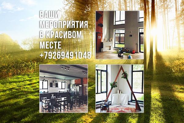 Стильное место длямероприятий вМоскве