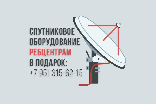 Ребцентрам — спутниковое оборудование