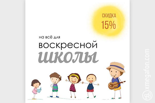 -15% на всё длявоскресной школы