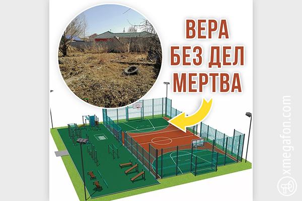 Вместо пустыря — детская спортивная площадка