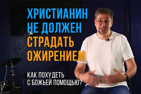 Как похудеть с Божьей помощью?