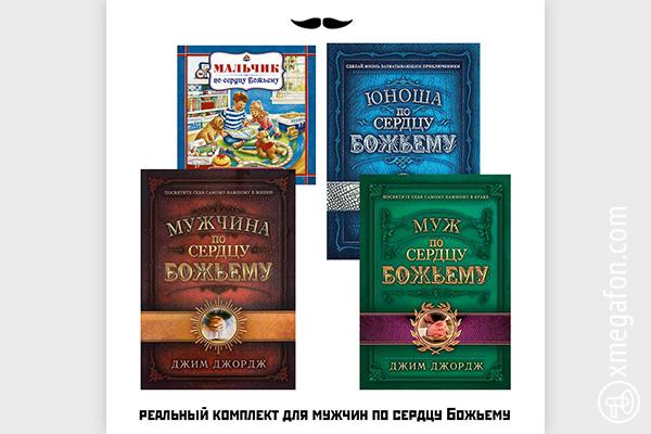 Комплект книг длямужчин посердцу Божьему