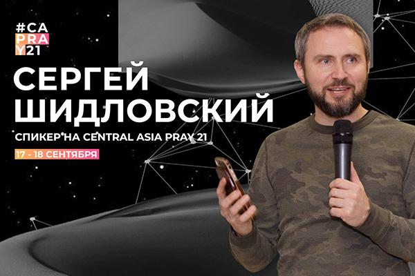 Сергей Шидловский на#CAPRAY21