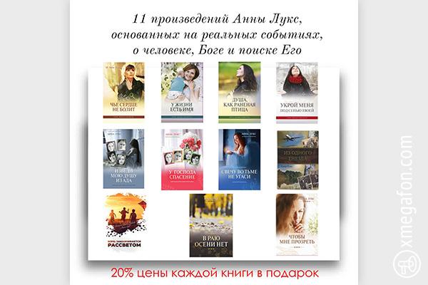 11 книг АнныЛукс (свыгодой) +Календари-2022