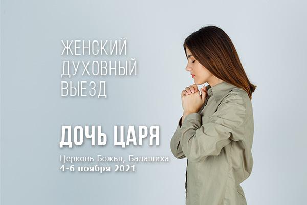 Женский духовный выезд вМосковской области
