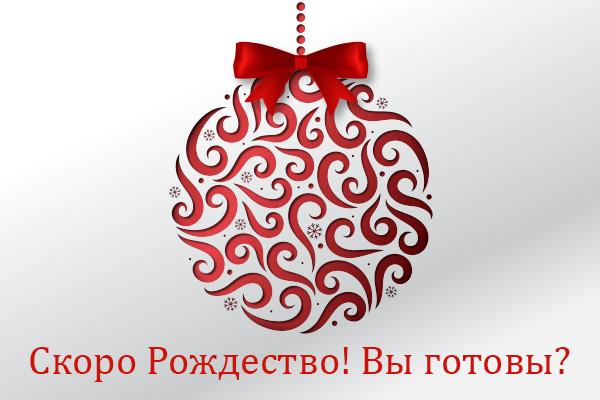 Идеи наРождество