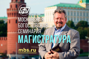 МБС: магистратура