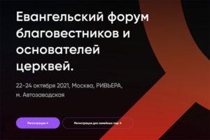 С.В.Ряховский приглашает вас наFounders'21