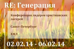 Конференция лидеров христианских лагерей