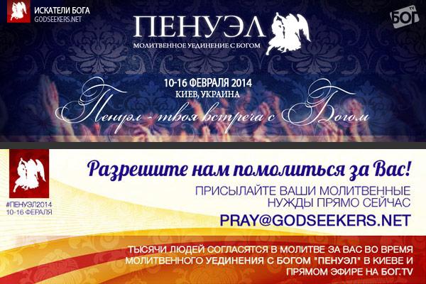 Разрешите нам помолиться завас!