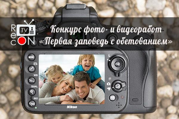 Христианские конкурсы фото- и видеоработ