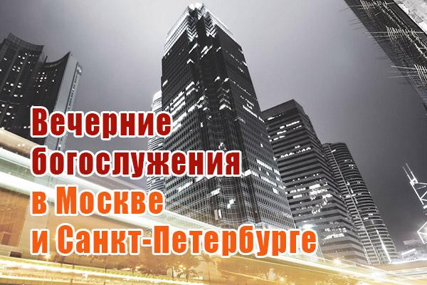 Вечерние служения вМоскве иСанкт-Петербурге