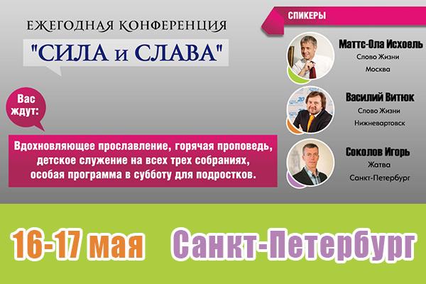 Конференция «Сила и Слава», Санкт-Петербург