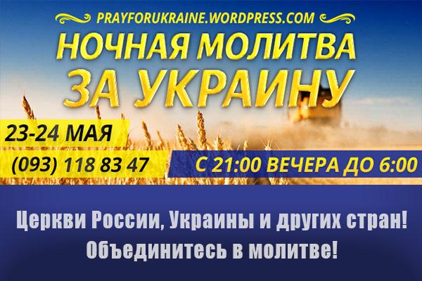 Ночная молитва заУкраину 23-24 мая