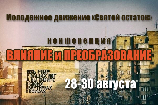 Молодежная конференция «Святой остаток»