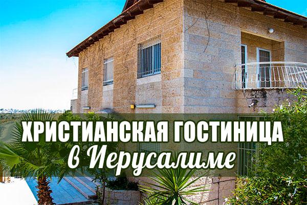 Христианская гостиница вИерусалиме