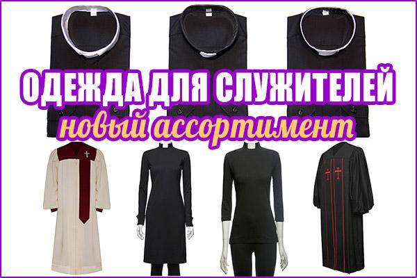 Одежда дляслужителей: новый ассортимент