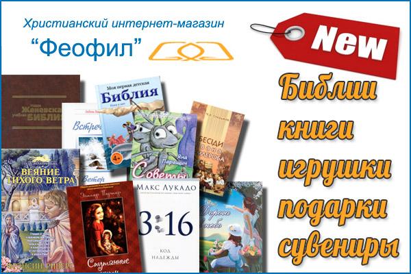 Посетите новый магазин «Феофил»