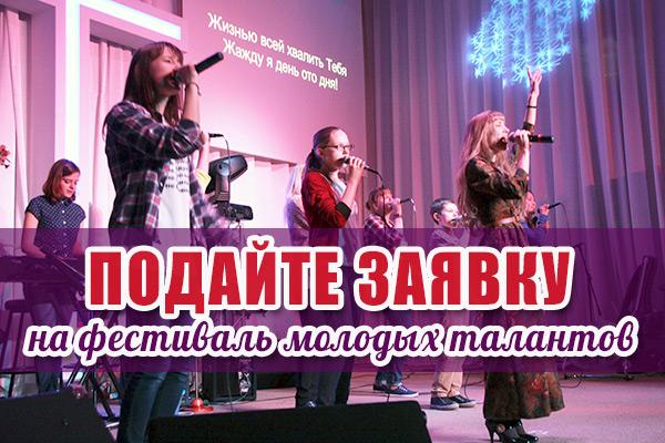 Молодежный христианский фестиваль