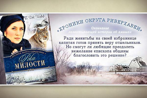 Река милости— роман одуховном паломничестве