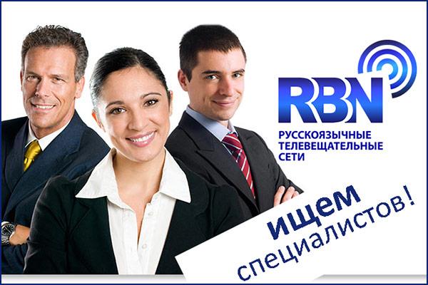 RBN ищет специалистов