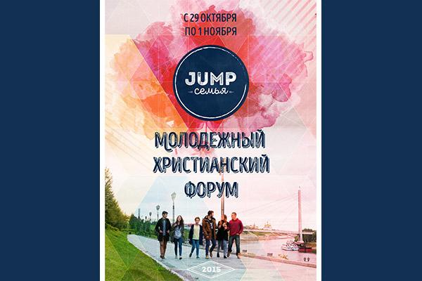 Молодежный форум JUMP вновом формате