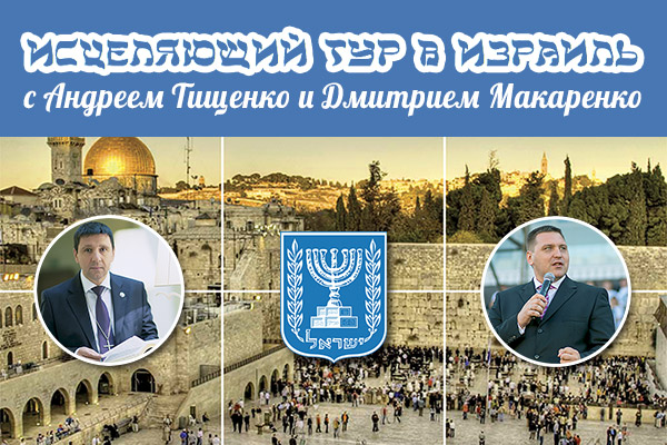 Исцеляющий тур вИзраиль