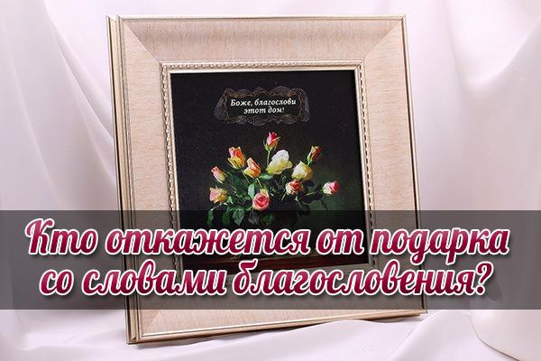 Христианские подарки: картины иплакетки