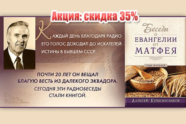 Книга «Беседы оЕвангелии отМатфея»
