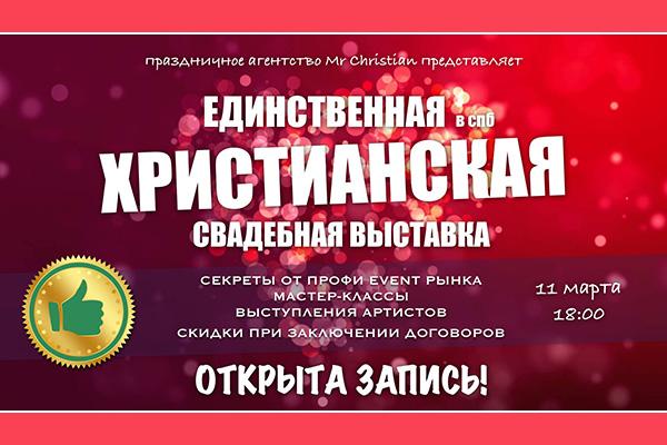 Приглашаем молодоженов церквей С-Петербурга