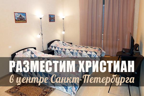 Разместим христиан вцентре Санкт-Петербурга